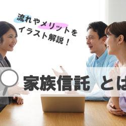 終活支援セミナー(備忘録) 「家族信託ってなんだ?」編(1)